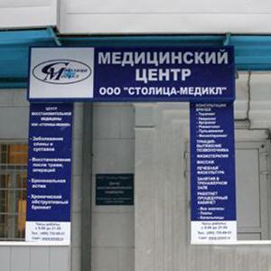 Медицинские центры Елани